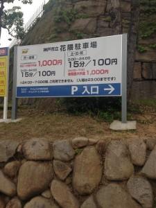 花隈駐車場