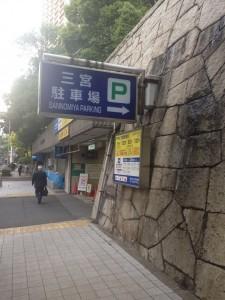 三宮駐車場