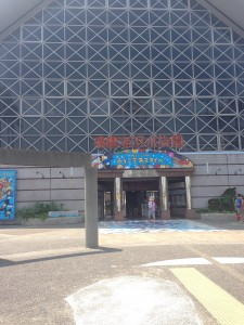 須磨海浜水族園