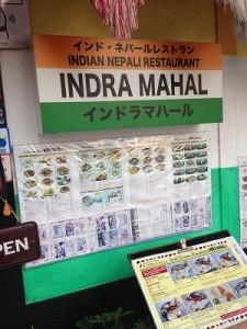 インドマハール