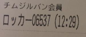 チムヂルバンスパ神戸